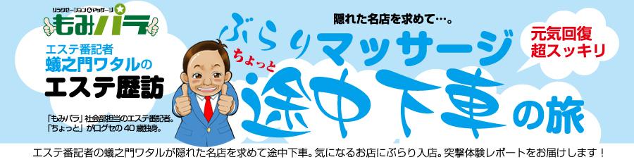 池袋洗体【ぴゅあらぶ】の体験レポート